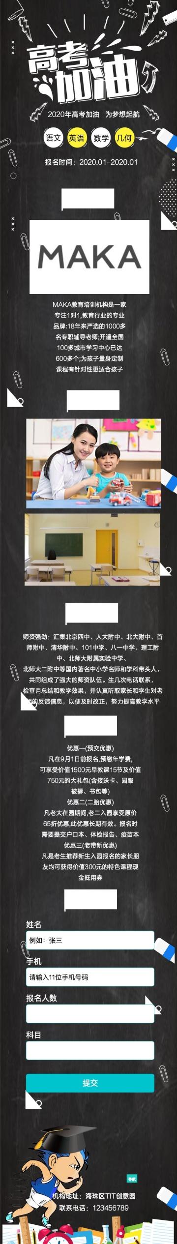 手绘简约教育培训高考课业辅导介绍推广单页