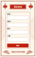 中国风大红喜庆盛典年终晚会邀请函