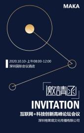 高端简约峰会发布会会议邀请函企业宣传H5