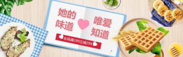 清新浪漫餐饮美食促销推广电商banner