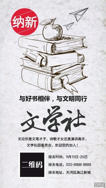 灰色简约手绘校园文学社团纳新宣传海报