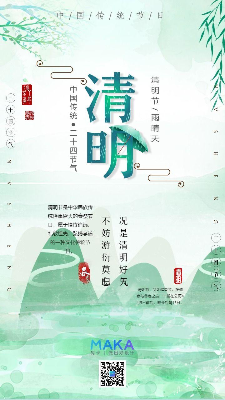 清明节传统节日清新日签海报