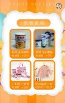 母婴产品新店开张产品推广促销模板