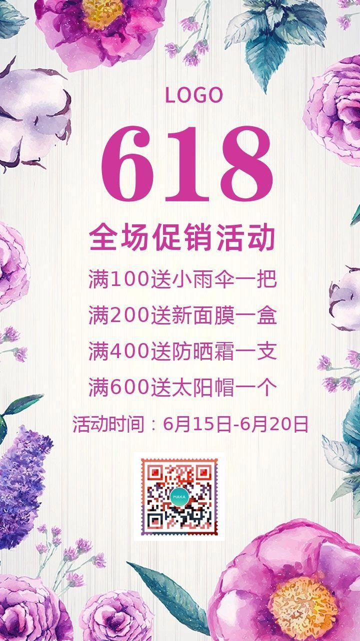 清新618年中电商父亲节盛典粉丝全民狂欢购物限时大降价钜惠活动优惠促销宣传海报