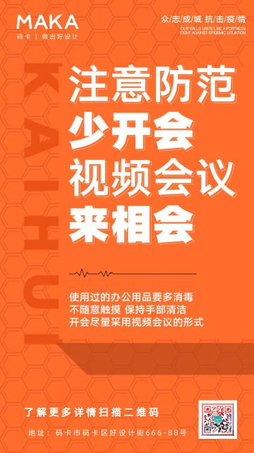 橙色简约疫情通知公告朋友圈宣传手机海报