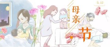 母亲节浪漫感恩微信推文宣传封面