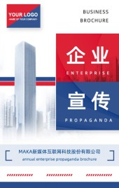 红蓝商务简约企业宣传册招商手册H5