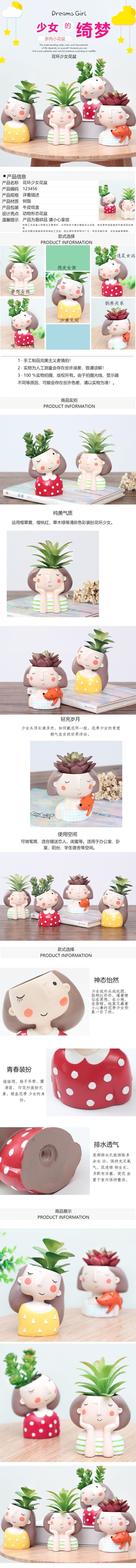 清新可爱花瓶花卉电商详情页