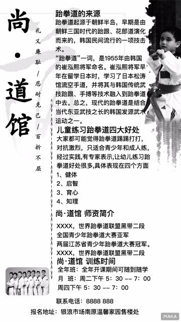 黑白简约跆拳道招生海报