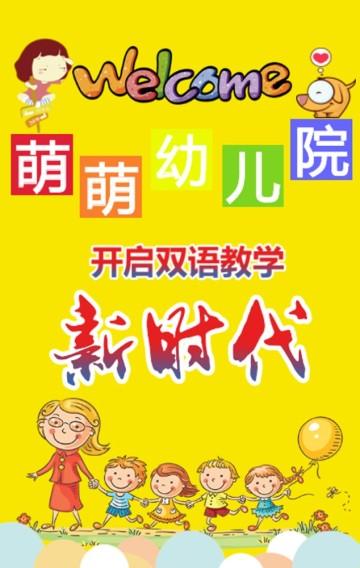 双语幼儿园