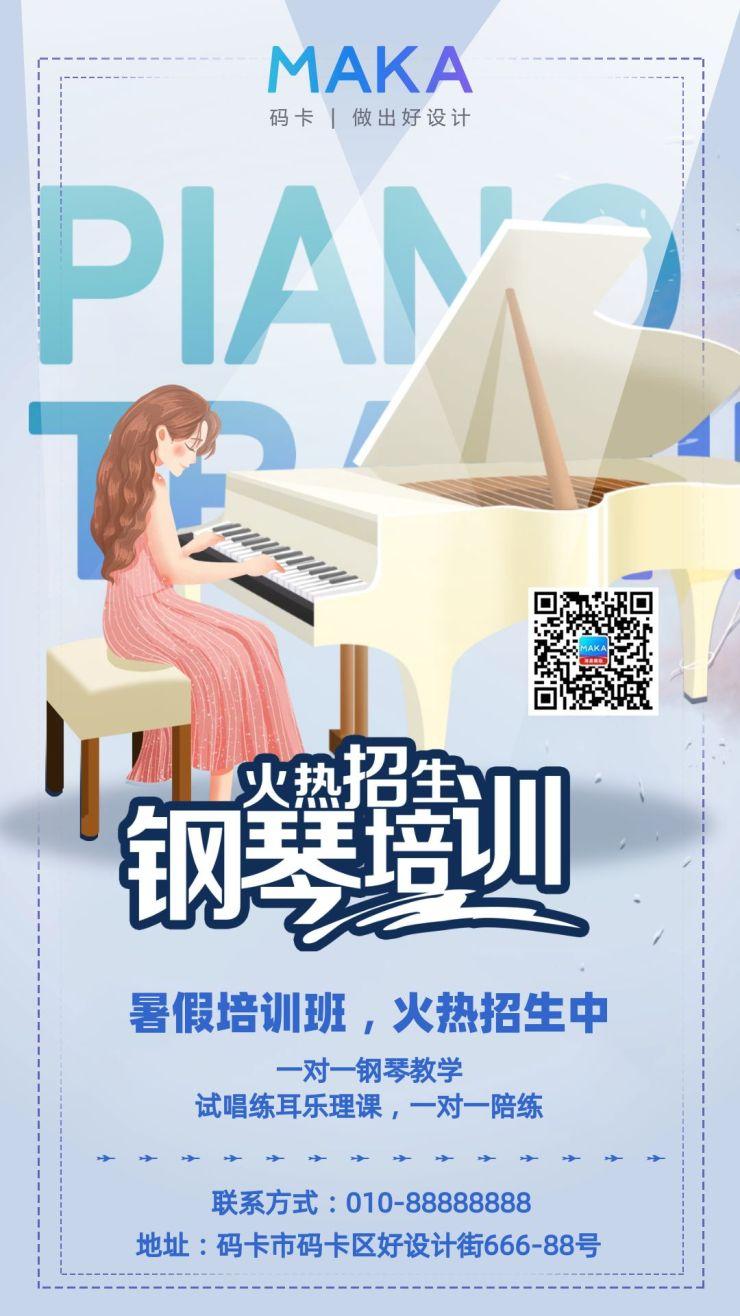 火热招生钢琴培训海报设计