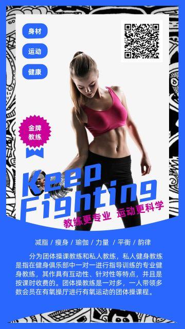 蓝色炫酷健身教练健身房社交名片