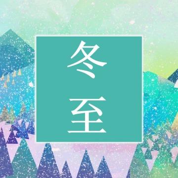 【冬至次图】微信公众号封面小图简约大气祝福话题通用-浅浅