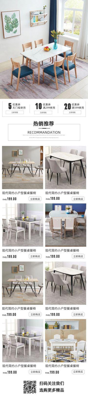 白色小清新风格家装节餐桌促销宣传长图