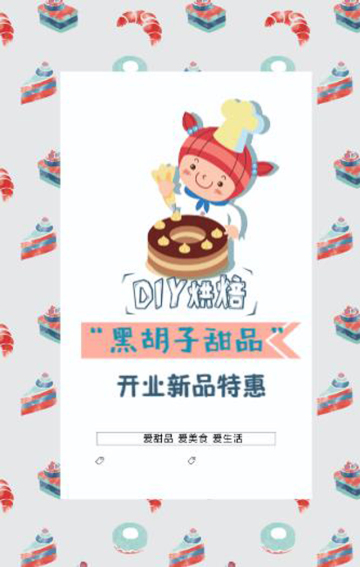 可爱卡通甜品饮料烘焙餐饮新店新品优惠推广宣传