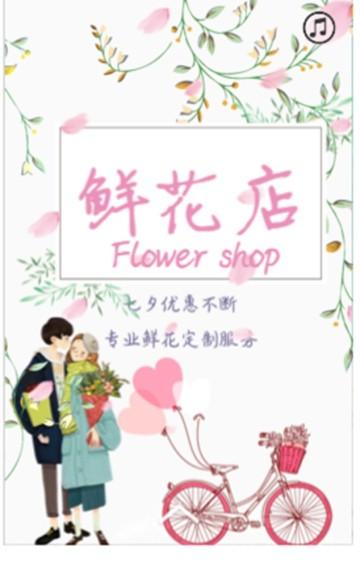 七夕情人节鲜花定制/鲜花促销推广