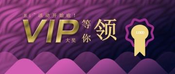 商城轻奢VIP大奖活动宣传微信公众首图