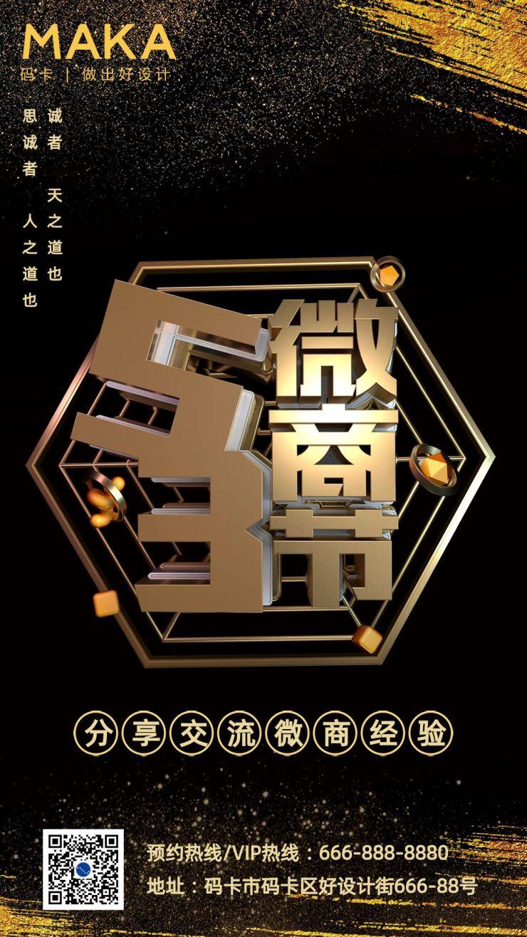 黑金色立体风53微商节宣传海报