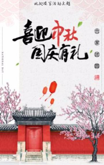 红色中国风中秋国庆双节钜惠商品促销H5