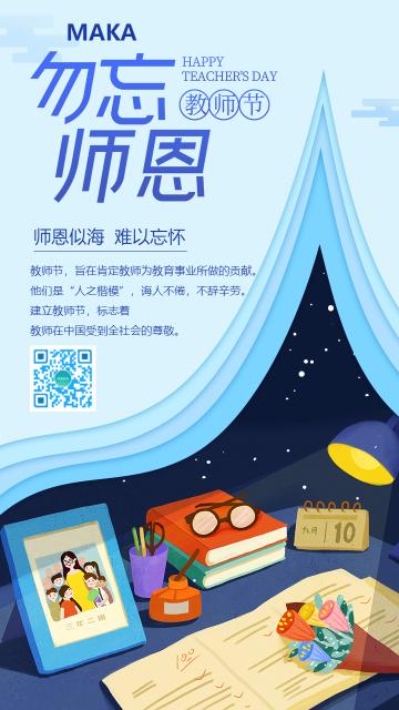卡通手绘教师节节日宣传海报