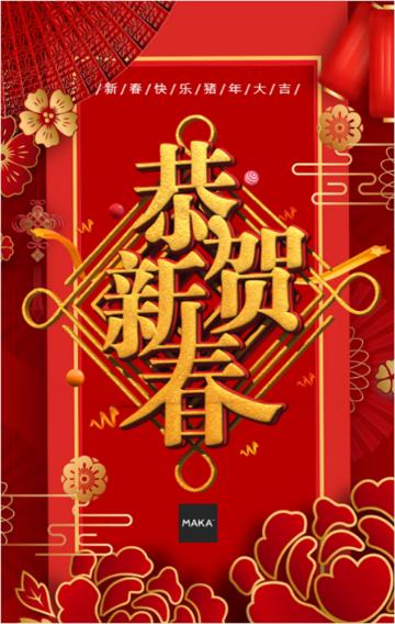 最新通用企业春节祝福贺卡