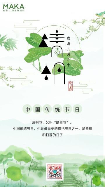 清新水墨清明节传统节日日签海报