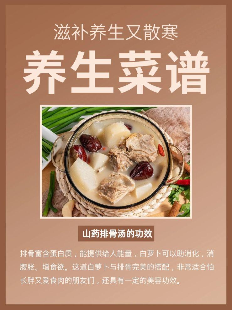 棕色复古美食养生菜谱小红书封面