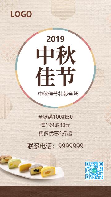 中秋节甜品店月饼促销海报