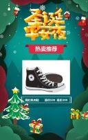 圣诞节平安夜促销 打折 商家新品推荐