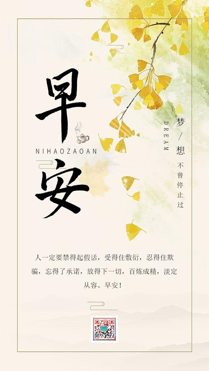 黄色清新文艺个人励志早安问候语宣传海报