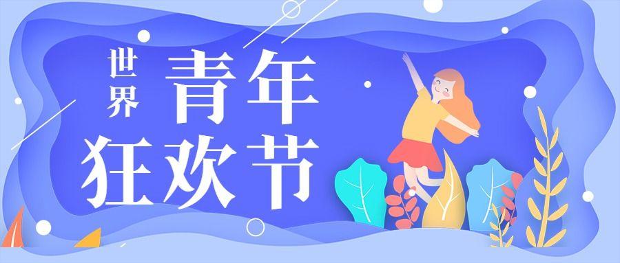 手绘风世界青年狂欢节公众号首图