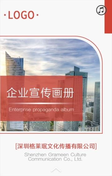公司企业宣传画册红色高端大气