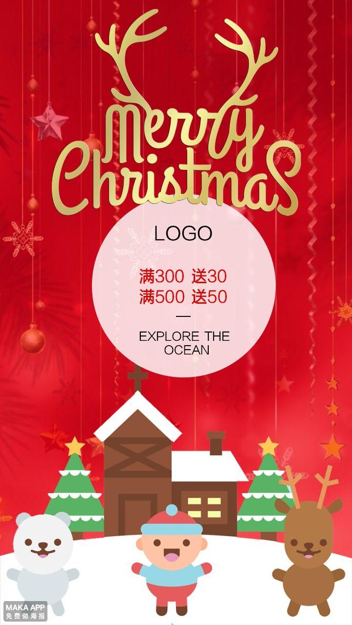 2017圣诞节活动促销宣传海报
