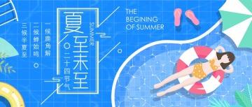 蓝色清新插画设计风格二十四节气之夏至微信公众号大图
