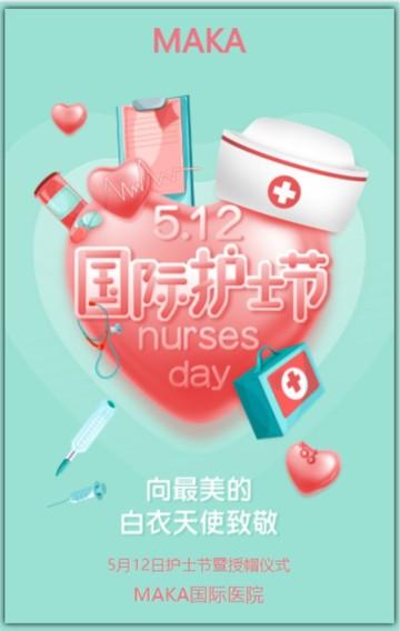 5.12 国际护士节:致敬弗洛伦斯·南丁格尔 国际护士节节日宣传,节日贺卡