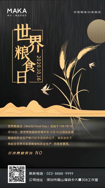 黑金大气世界粮食日公益宣传海报