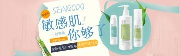 简约文艺护肤电商产品宣传banner