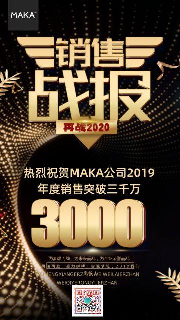 1911黑色时尚简约科技炫酷销售战报双十一双十二产品业绩海报