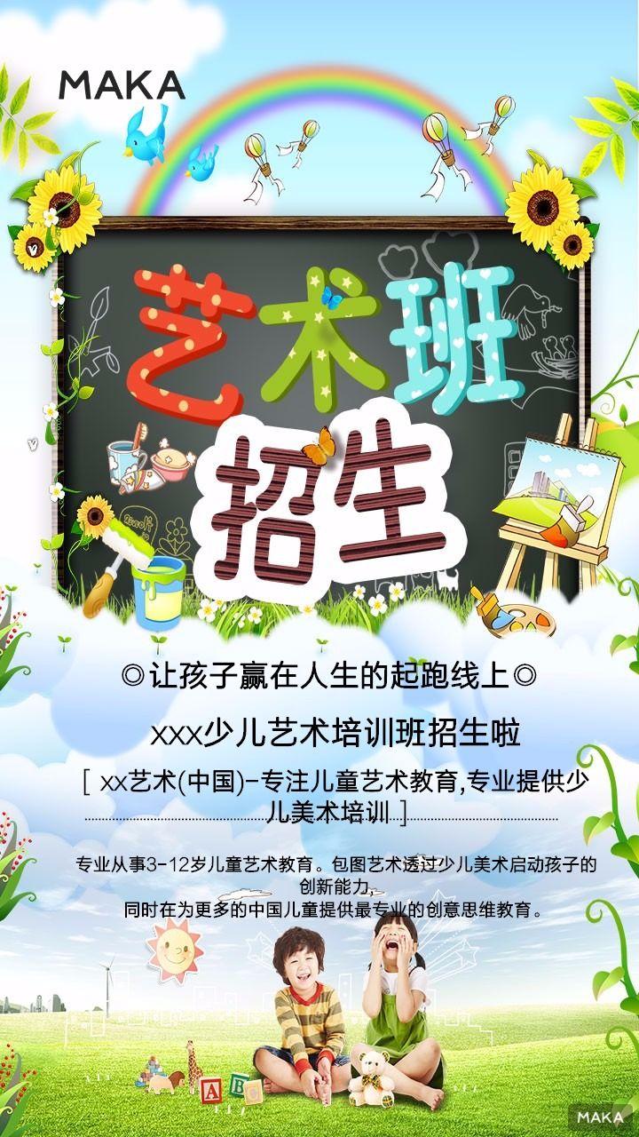 儿童艺术培训班宣传海报设计