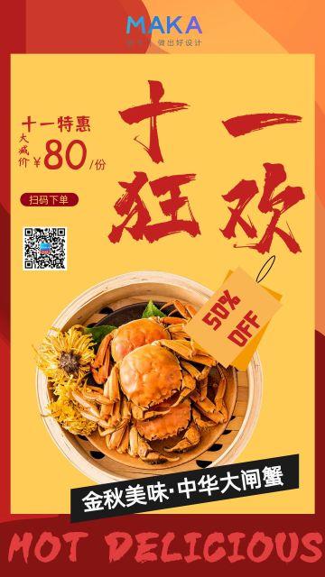 餐饮国庆促销宣传海报