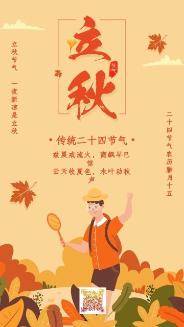 黄色简约清新插画设计风格二十四节气之立秋宣传海报