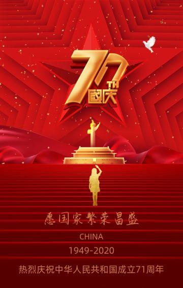 红色简约红色华诞71周年国庆节宣传H5
