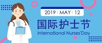 蓝色扁平国际护士节节日宣传微信公众号首图