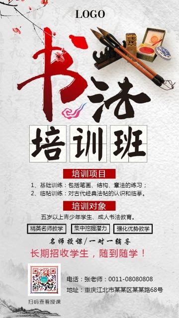 灰色中国风水墨书法招生培训寒假暑假兴趣班招生宣传海报