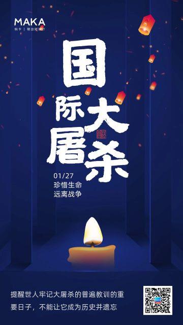 蓝色简约风格国际大屠杀纪念日公益宣传手机海报