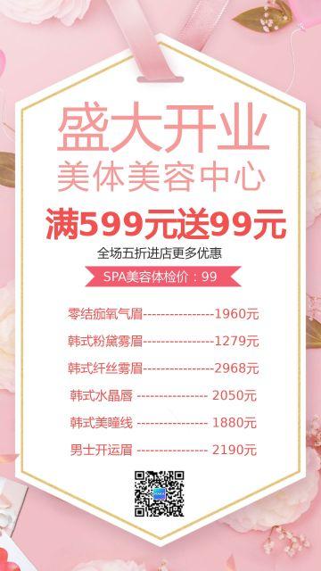 美容院美容会所美容养生馆盛大开业促销宣传粉色清新海报