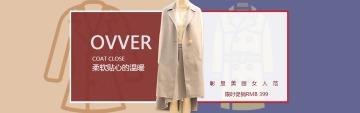 淘宝店铺女装推广宣传电商banner