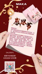 红色感恩节感谢信宣传海报