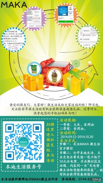 创意生活服务微信号宣传海报设计