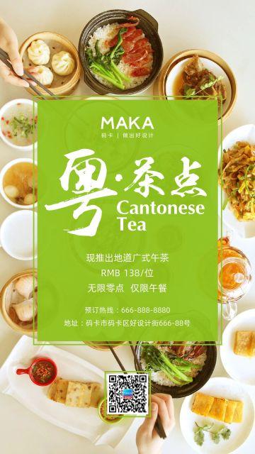 餐饮粤式茶点促销宣传海报